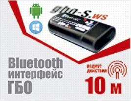 Bluetooth интерфейс для диагностики и настройки ГБО