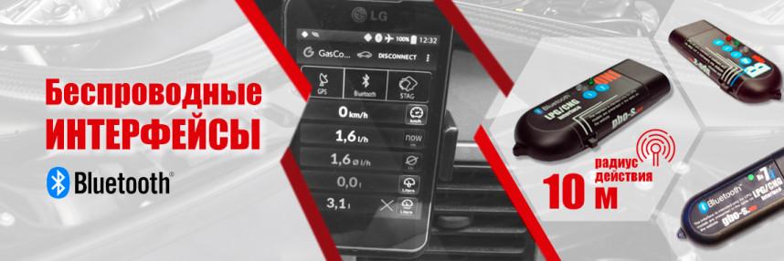 Сканеры Bluetooth для диагностики ГБО